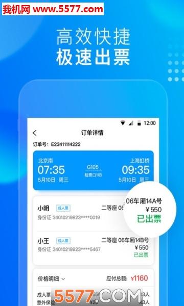 友列高铁app截图0