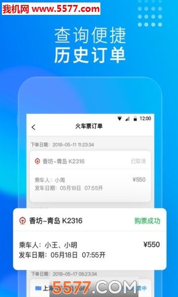 友列高铁app截图1