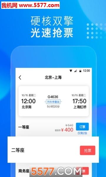 友列高铁app截图2