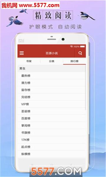 百源小说安卓版截图0