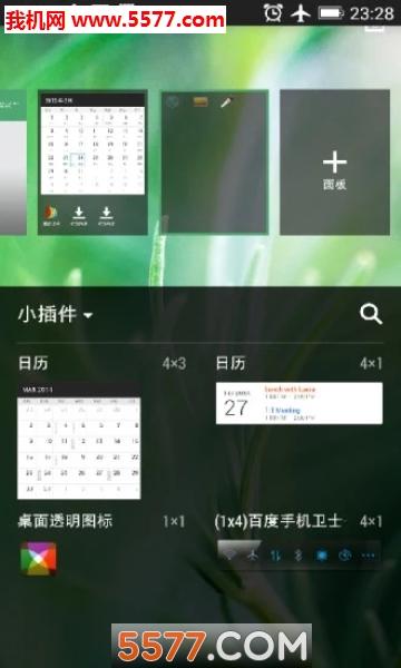 手机桌面透明图标软件截图1