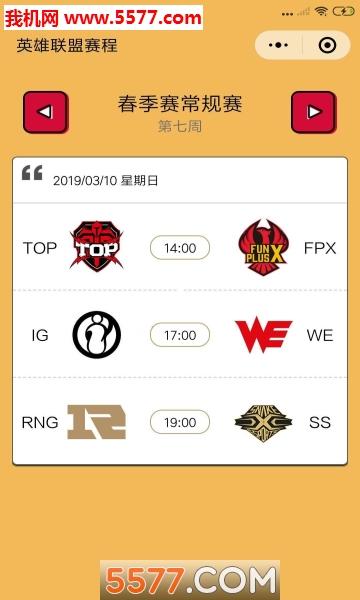 LPL赛事信息app(LPL赛事信息小程序)截图2
