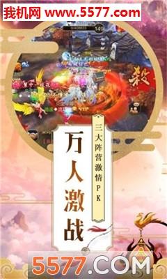 玄元剑仙官网版截图2