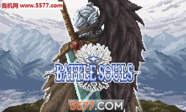 Battle Souls安卓版截图1