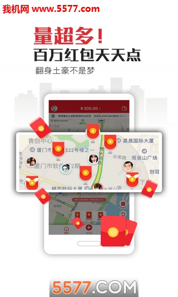 红播安卓版截图0