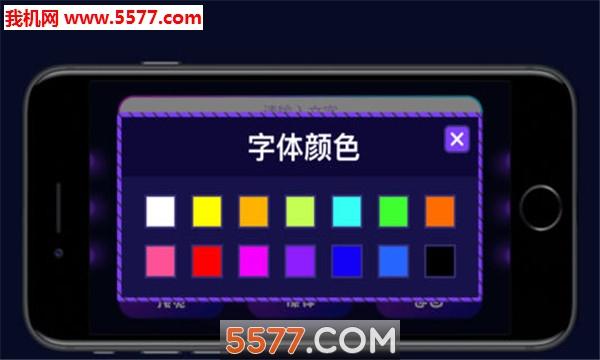 网红手持LED弹幕苹果版截图1
