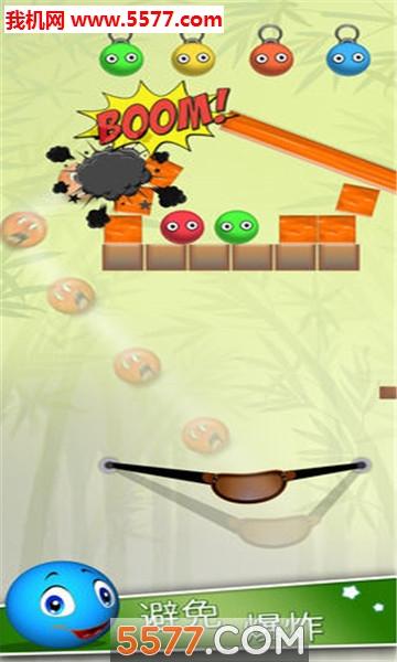 弹跳球射击弹弓苹果版截图3