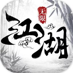 江湖奇侠录苹果版变态版