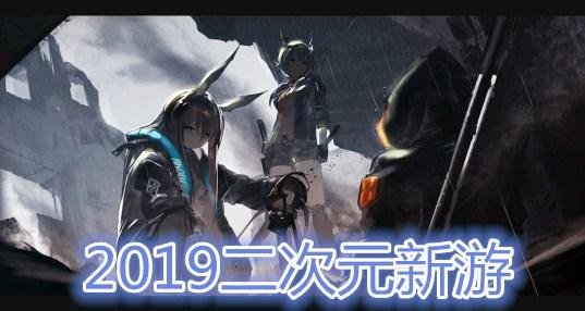 2019二次元新游