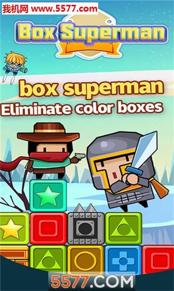 方块超人安卓版截图1