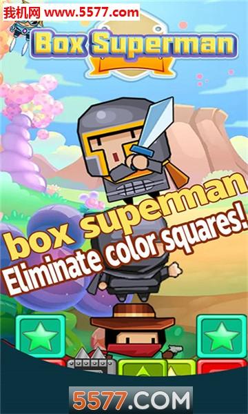方块超人安卓版截图0