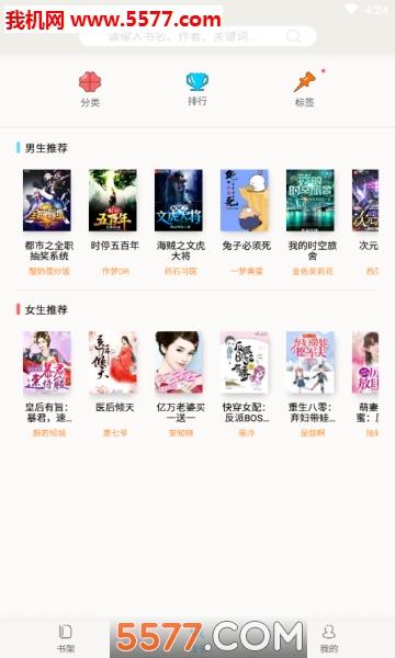free小说阅读app截图0