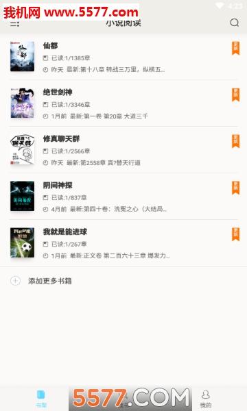 free小说阅读app截图2