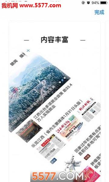 幸福新横峰官网版截图2