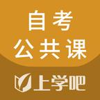 自考公共课软件v1.0.0手机版