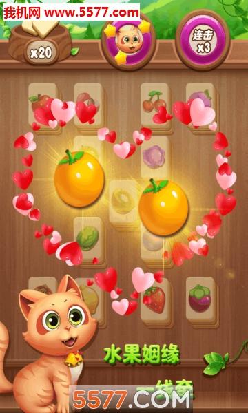 开心水果连连看游戏截图0
