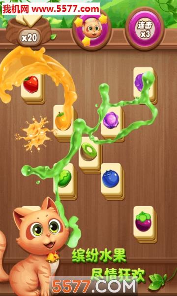 开心水果连连看游戏截图1