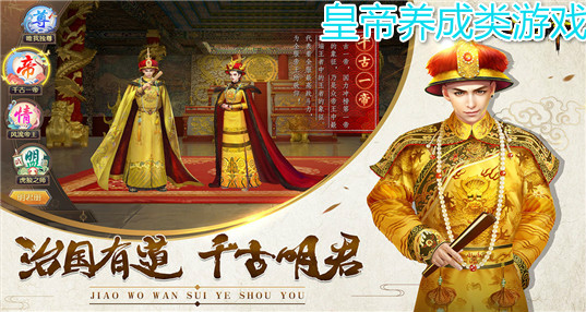 皇帝养成类钱柜娱乐