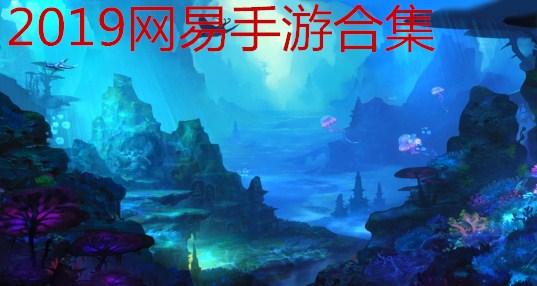 2019网易博狗bodog手机网页版合集