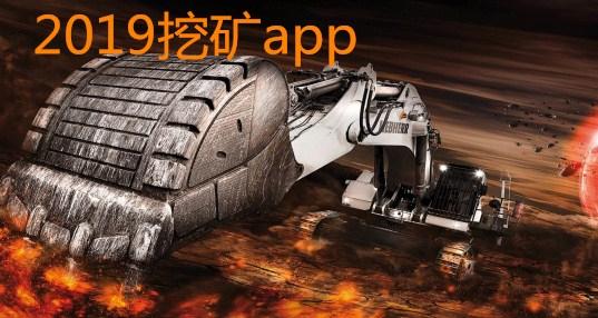 """""""2019挖矿app排行""""的图片搜索结果"""