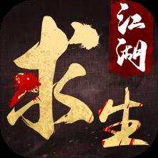 江湖求生ios版(武侠求生)