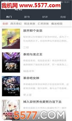 狐说小说安卓版截图1