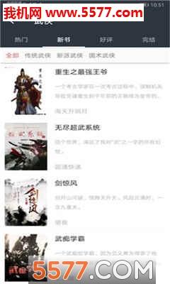 狐说小说安卓版截图2