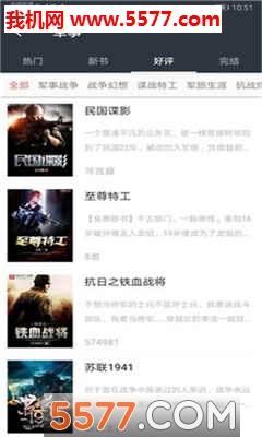狐说小说官网版截图0