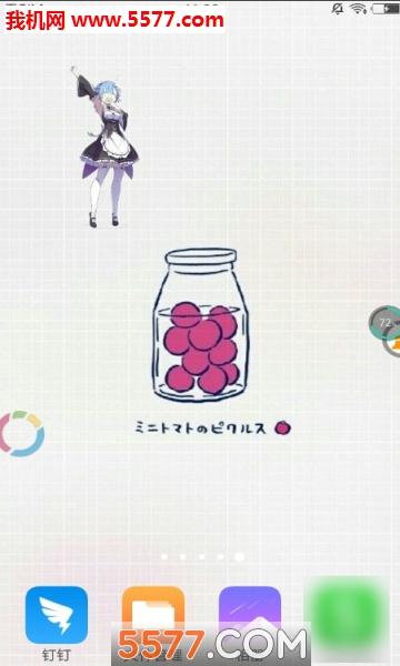 娜娜蕾姆小部件软件安卓版截图0