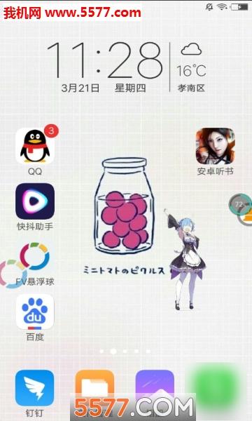 娜娜蕾姆小部件软件安卓版截图1