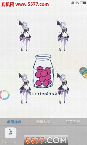 娜娜蕾姆小部件软件安卓版截图2