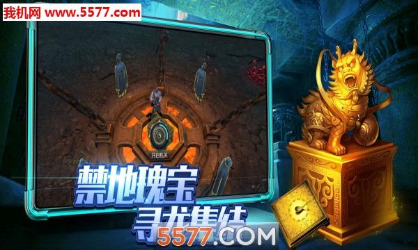 上古神墓官网版截图4