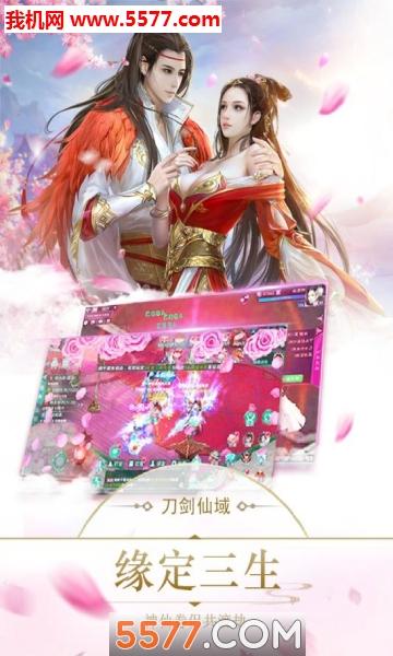 刀剑仙域ios版截图1