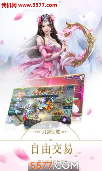刀剑仙域ios版截图2
