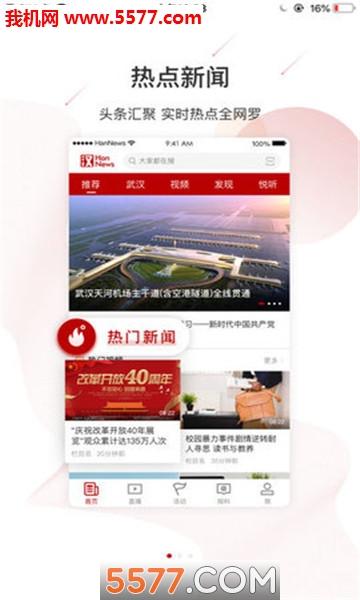 汉新闻安卓版截图0