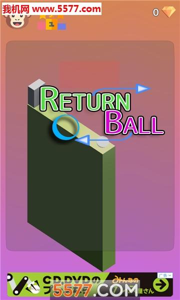 Return Ball安卓版截图0