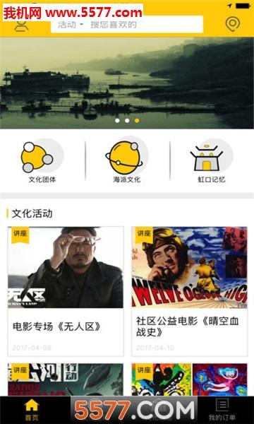虹口文化云app截图0