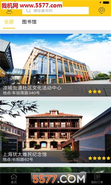 虹口文化云app截图1