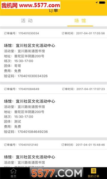 虹口文化云app截图2
