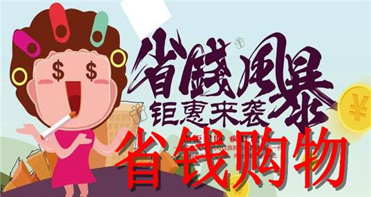 省钱购物app_省钱购物软件_省钱购物软件排行榜