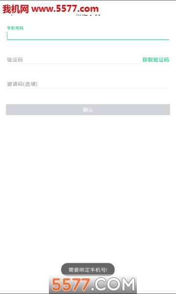 �纷哂�步��Xapp最新版截�D1