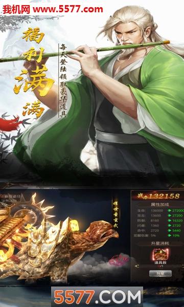 豪侠武林苹果版截图3