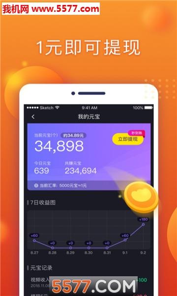 聚美刷宝app(看视频赚钱)截图3