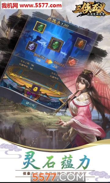 三侠五义h5手机版截图0