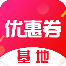 优惠券基地app下载-优惠券基地官方版下载 v1.5.1安卓版_安卓网-六神源码网