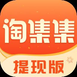 淘集集app�O果版(免�M�物)
