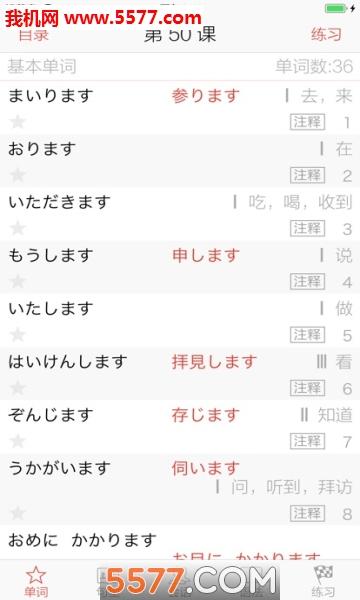 大家的日本语官方最新版截图2