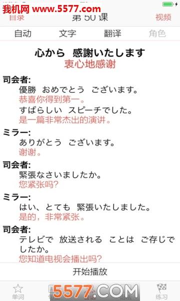 大家的日本语官方最新版截图3