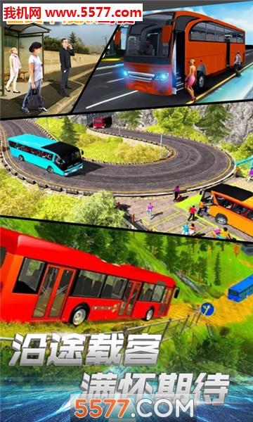 公交车模拟驾驶手机版截图0