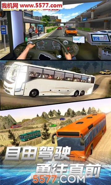 公交车模拟驾驶手机版截图1